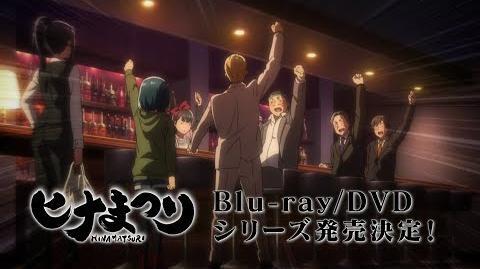 TVアニメ「ヒナまつり」Blu-ray DVD発売告知映像(キャバクラver.)