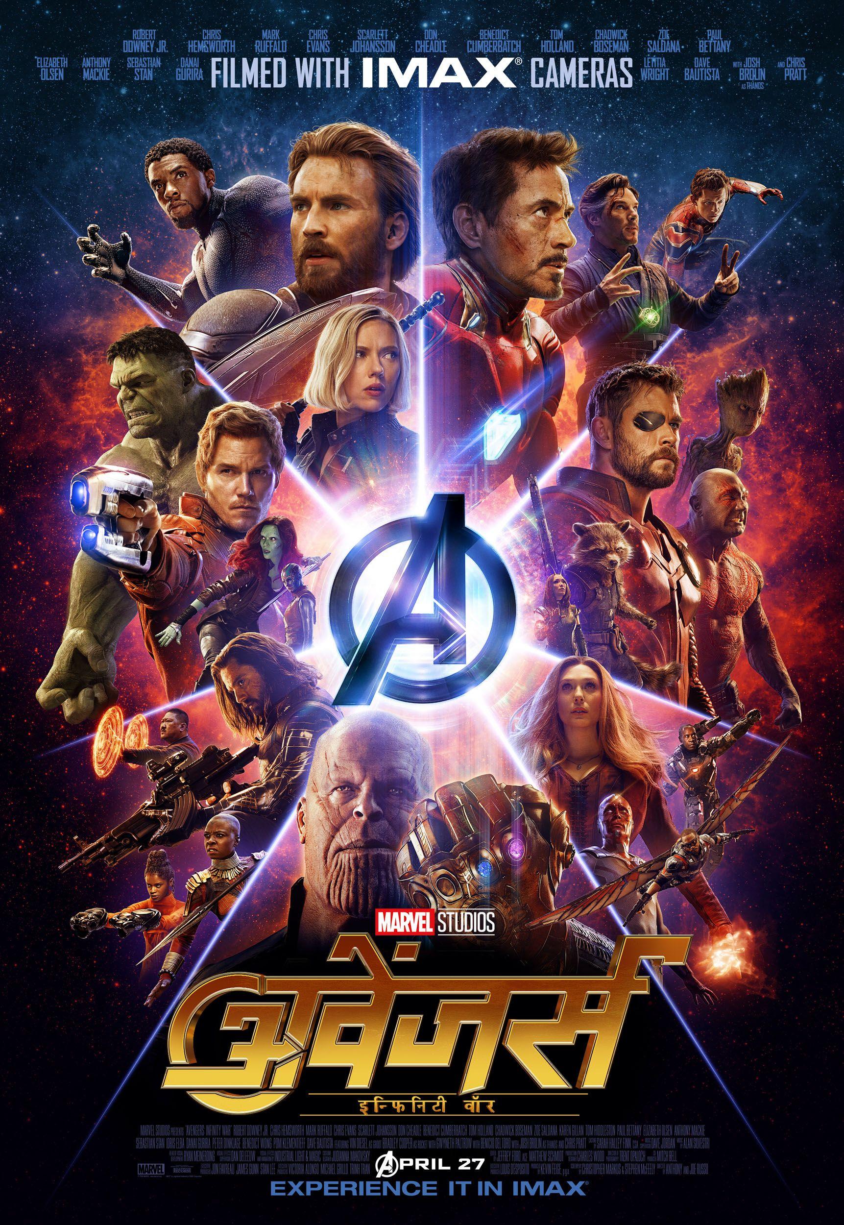 Avengers : Infinity War | Hindi Dubbing Wiki | FANDOM powered by Wikia