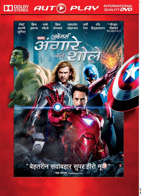 The Avengers (2012 Film)