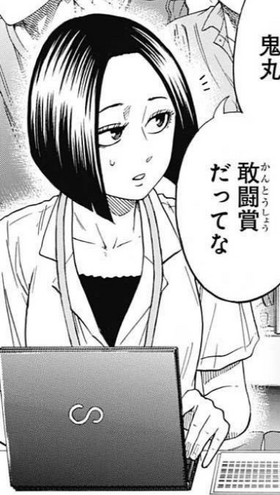 Nazuka Keiko Post Timeskip