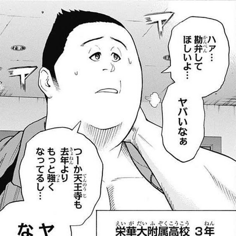 Yomoda Jin in the manga.