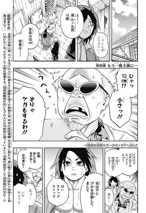 Chapter 99