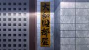 Yamatokuni Stable Sign