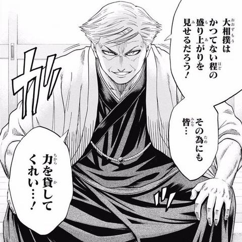 Ogawa Tokio in the manga.