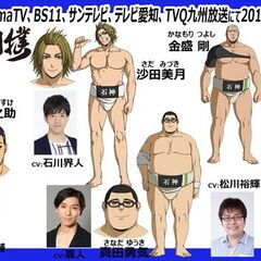 Ishigami High School Sumo Club And Voice Actors.