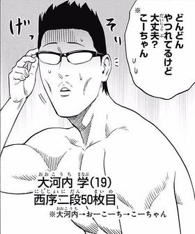Okochi Manabu Post Timeskip
