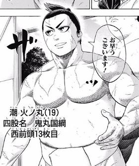 Ushio Hinomaru Post Timeskip