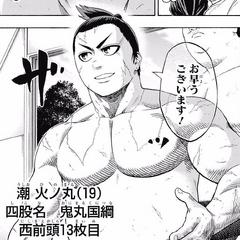 Ushio Hinomaru in part II.