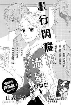 Tsurutani and Inukai Cover Page