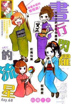 Chapter 60 Cover Page