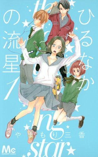 Resultado de imagen de Hirunaka no Ryuusei  manga