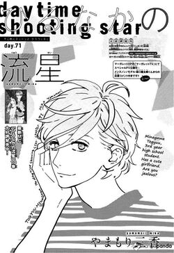 Chapter 71 Cover Page