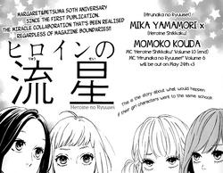 Heroine no Ryuusei Cover Page