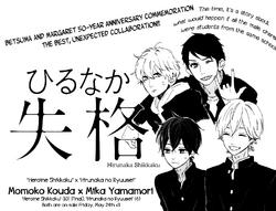 Hirunaka Shikkaku Cover Page