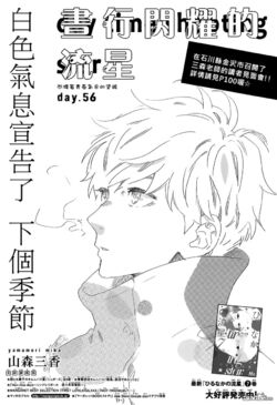 Chapter 56 Cover Page