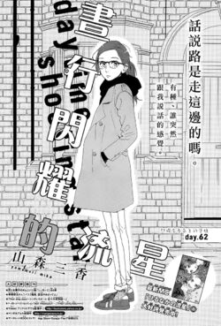 Chapter 62 Cover Page
