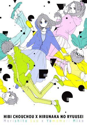 Hibi Chouchou x Hirunaka no Ryuusei Cover