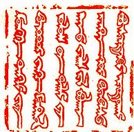 Pismo ujgursko-mongolskie
