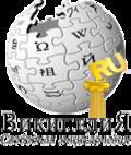 Wikipedia-logo-ru-premiaruneta