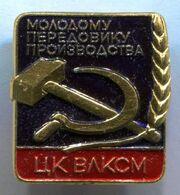 Значок ЦК ВЛКСМ