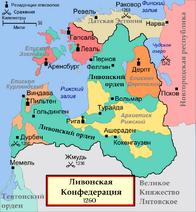 Ливонская Конфедерация 1260