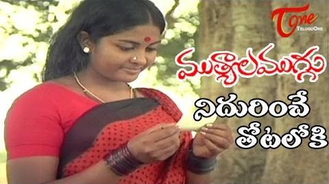 Mutyala Muggu Movie Songs Nidurinche Totaloki Video Song Sreedhar, Sangeeta