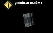 Двойная обойма-3