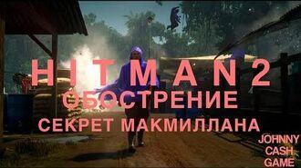 HITMAN™ 2 - Обострение. Секрет Макмиллана