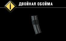 Двойная обойма-2