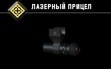 Лазерный прицел-1
