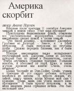Газетная вырезка про вице-президента-2