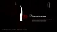 Нож для ампутации в инвентаре