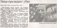 Газетная вырезка про вице-президента