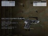 Пистолет .54 в инвентаре