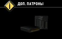 Доп. патроны-2