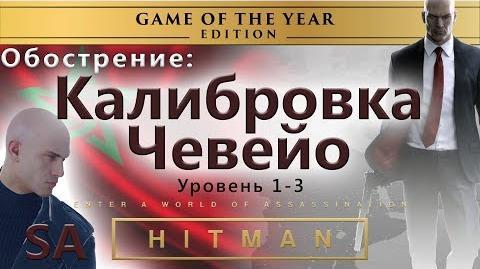HITMAN Калибровка Чевейо (уровень 1-3)