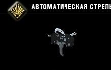 Автоматическая стрельба