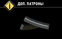 Доп. патроны-4
