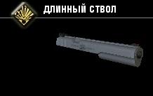 Длинный ствол