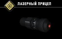 Лазерный прицел-2