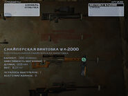 WA2000 в инвентаре-2