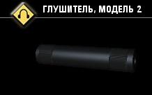 Глушитель, модель 2-1