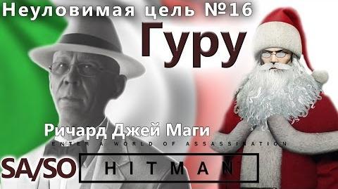 HITMAN Неуловимая цель 16 - Гуру - Ричард Джей Маги - SA SO