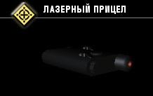 Лазерный прицел-3