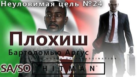 HITMAN Неуловимая цель 24 - Плохиш - Бартоломью Аргус - SA SO