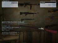 Двуствольное ружьё в инвентаре-2