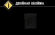 Двойная обойма-1