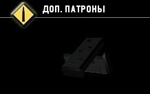 Доп. патроны-3