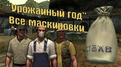 Все бесхозные маскировки в Чили (Hitman Blood Money)