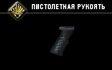 Пистолетная рукоять-1